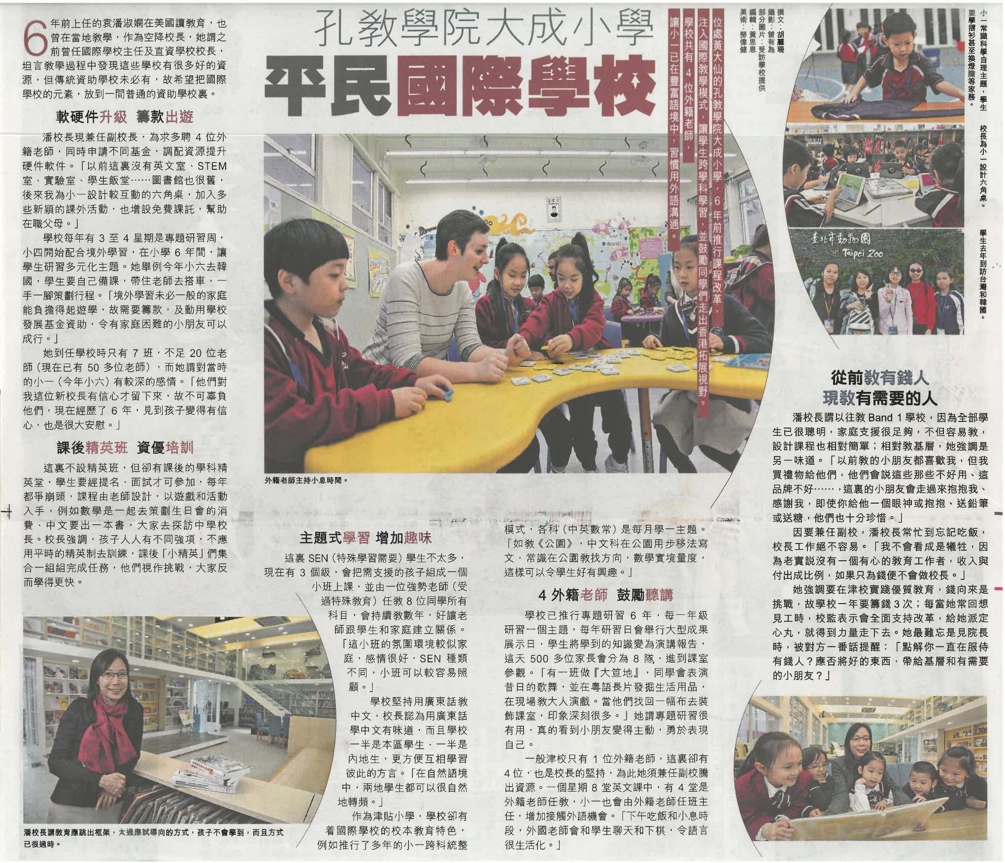 經濟日報專訪