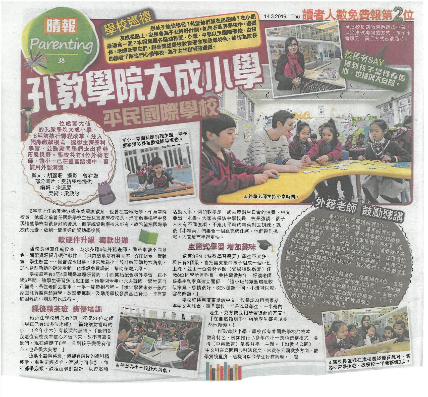 晴報 - 學校專訪